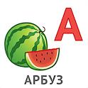 Алфавит для детей 4-5 лет: Учим буквы icon