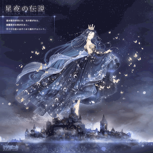 星夜の伝説