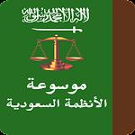 موسوعة الأنظمة السعودية Icon