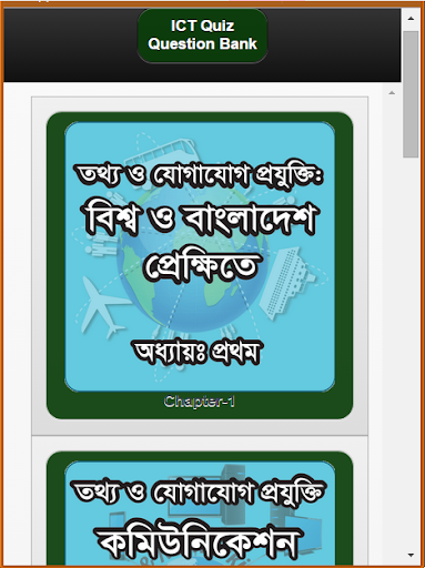 ICT Model Quiz and Answer