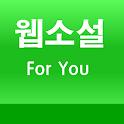웹소설 포유(네이버 웹소설 요일별 모음) icon