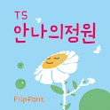 TSannagarden™ Korean Flipfont icon