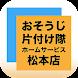 片付けや遺品整理、空き家管理まで!松本市の|おそうじ片付け隊 - Androidアプリ