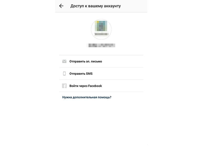 Восстановление доступа Instagram