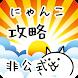 にゃんこ大戦争超攻略アプリ
