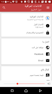 IRAQ RADIO ONLINE Screenshot