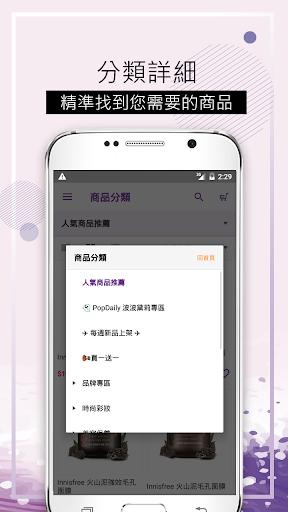 玩免費購物APP|下載MISSHAN你的專屬韓系美麗 app不用錢|硬是要APP