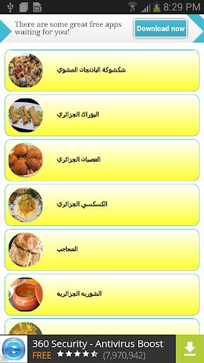 اشهى الاكلات الجزائرية