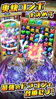 大熱闘 ドラゴンスマッシュのおすすめ画像3