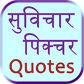 Aaj ka suvichar Picture quotes