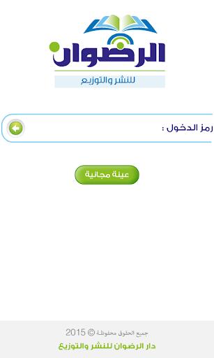كنوز العربية الكتاب الثاني