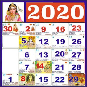 Tamil Calendar 2020 February.Download தம ழ க லண டர 2020 Tamil Calendar 2020 Apk