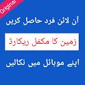 Punajb Online Fard   Punjab Online Land Records icon