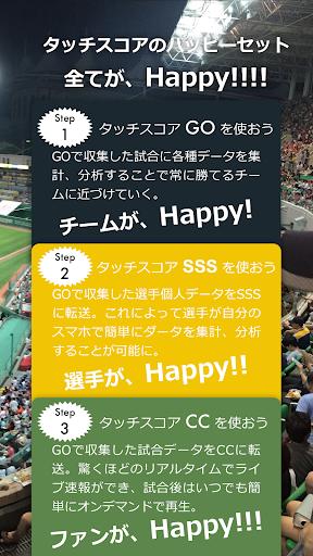 野球チームはタッチスコア GO screenshot