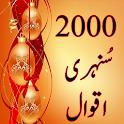 Sunehray Aqwal icon