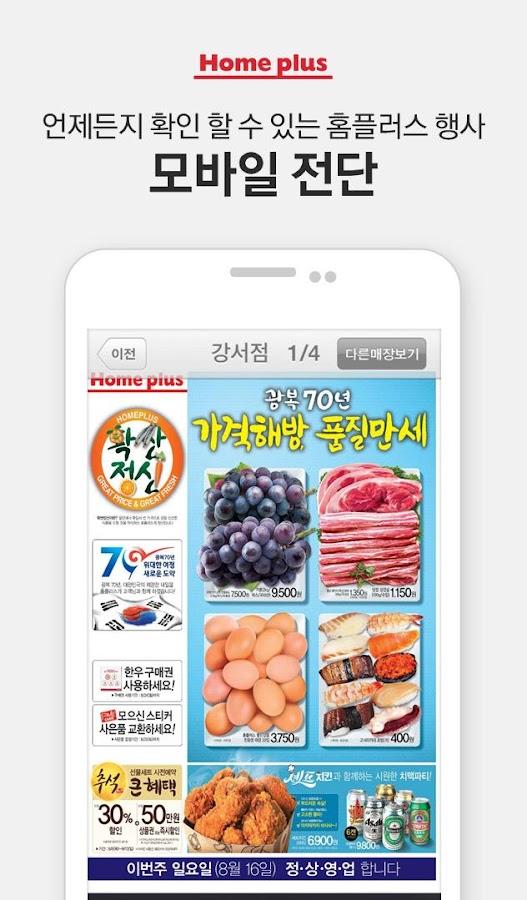 홈플러스- screenshot