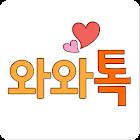 와와톡 – 가장 빠른 실시간 미팅,소개팅 만남어플 icon