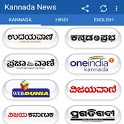 Kannada News All Newspapers icon