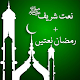 Naat Collection (app)