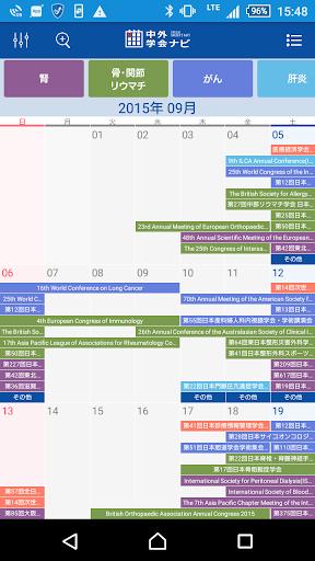 カレンダー型学会検索アプリ 中外学会ナビ