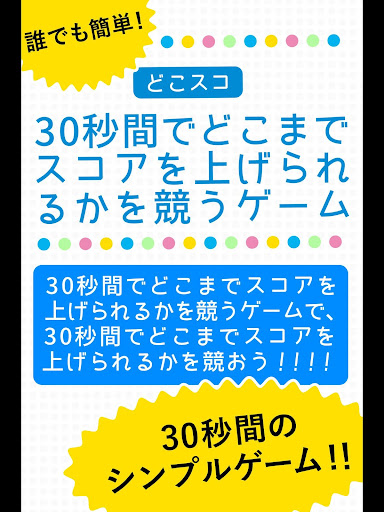 30u79d2u9593u3067u3069u3053u307eu3067u30b9u30b3u30a2u3092u4e0au3052u3089u308cu308bu304bu3092u7af6u3046u30b2u30fcu30e0-u3069u3053u30b9u30b3 1.0.0 Windows u7528 5