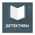 Detectives. Books without the Internet free Hits 2017 APK