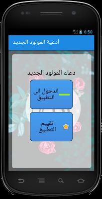 دعاء المولود الجديد-بلا انترنت - screenshot