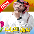 أغاني عبدالله الخشرمي 2019 بدون نت apk