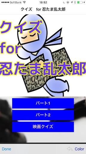 クイズ for 忍たま乱太郎
