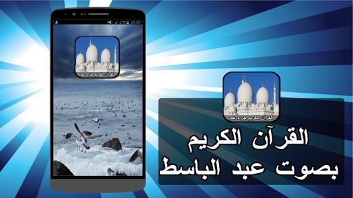 القرآن الكريم بصوت عبد الباسط