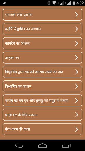 Complete Ramayan In Hindi