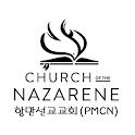 항만선교교회 (PMCN)