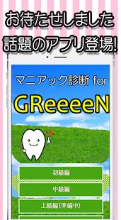 マニアック診断 for GReeeeN - náhled