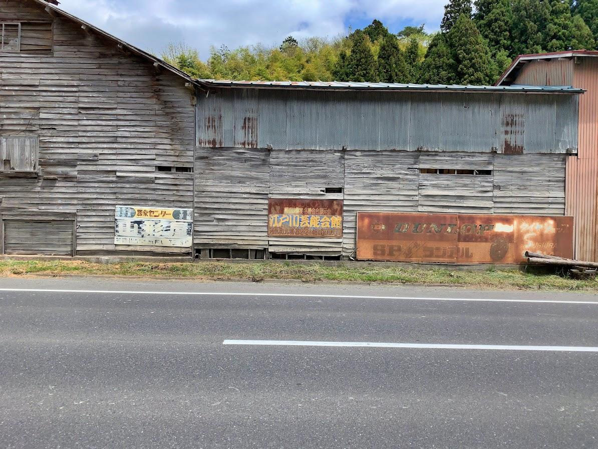 入谷地区のレトロ看板
