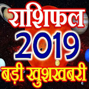 Rashifal Horoscope 2019 - Name Astrology App Report on