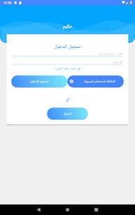 Download Hakim - حكيم For PC Windows and Mac apk screenshot 7