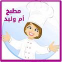 وصفات مطبخ أم وليد icon