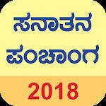 Sanatan Panchang 2018 (Kannada Calendar) Icon