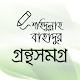 শহিদুল্লাহ বাহাদুর গ্রন্থ সমগ্র for PC-Windows 7,8,10 and Mac