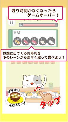 ねこすし 〜回転寿司ミニゲーム〜のおすすめ画像2