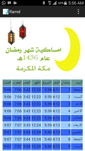 امساكية شهر رمضان 1436 هـ مكة