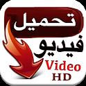 برنامج تحميل الفيديوهات عالية الجودة icon