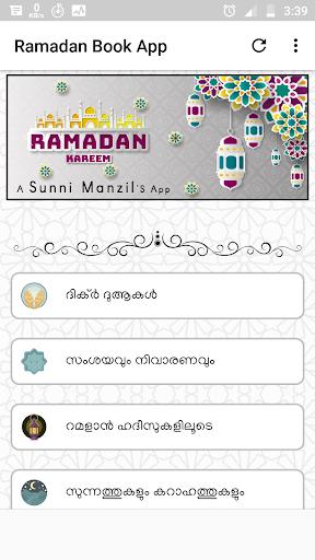 Ramadan Book 4 screenshots 1