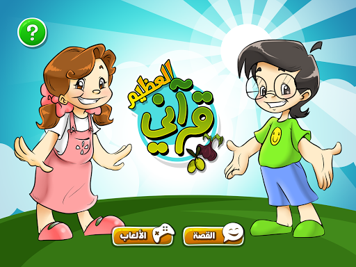 下載玩新版教育遊戲قرآني العظيم - التين والزيتون APP!推薦高CP值教育平台