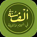 الف سنة في اليوم Sunnah 1000 download