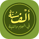 الف سنة في اليوم Sunnah 1000 2.2.3