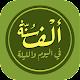 الف سنة في اليوم Sunnah 1000 (app)