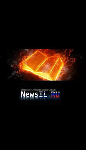 Новости NewsIL.RU