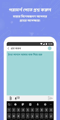 Maya - لقطات شاشة مساعد الصحة الرقمية الخاصة بك 2