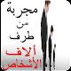 Download زيادة الطول بسرعة For PC Windows and Mac